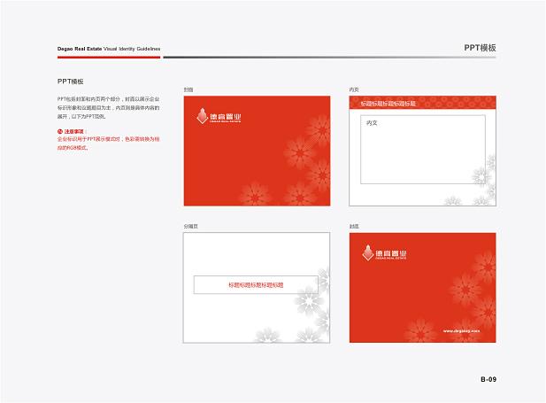 江苏德高置业 标志设计,LOGO设计,商标设计,VI设计 中国标志设计图片