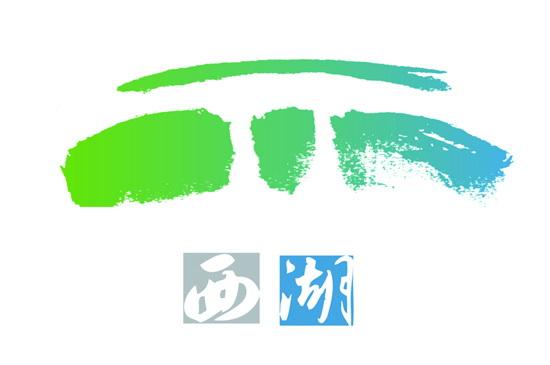 西湖十大入圍logo新鮮出爐【圖】