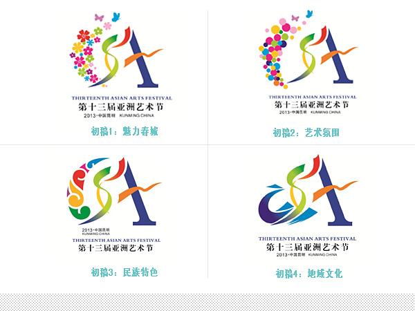 第十三届亚洲艺术节标志-新品牌-汇聚最新品牌设计资讯图片