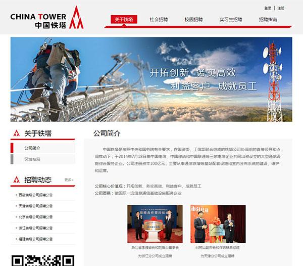 中国铁塔公司招聘_中国铁塔公司LOGO正式启用-新品牌-汇聚最新品牌设计资讯