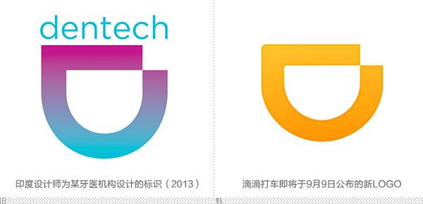 滴滴打车更名滴滴出行 新logo被指抄袭印度牙医标志图片