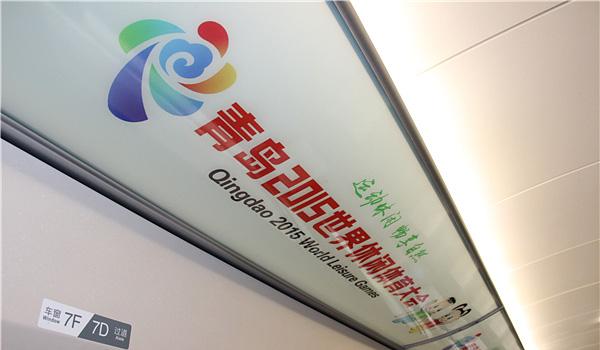 青岛2015世界休闲体育大会会徽,吉祥物发布